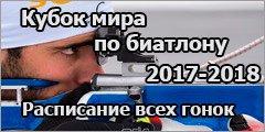 Кубок мира 2017-2018 по биатлону. Расписание всех гонок