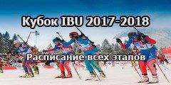 Кубок IBU 2017-2018. Расписание всех гонок
