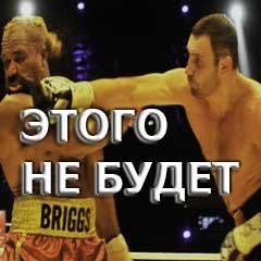 Украинский боксер Владимир Кличко отказался от боя с Шенноном Бриггсом