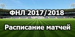 ФНЛ. Чемпионат России по футболу. Расписание матчей