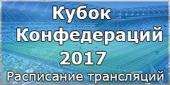 Полное расписание трансляций Кубка Конфедераций 2017