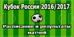 Кубок России 2016/2017. Расписание и результаты матчей