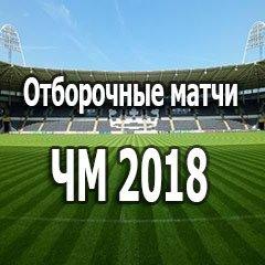 Расписание и результаты отборочных матчей ЧМ 2018