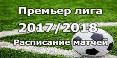 Чемпионат России по футболу. Расписание матчей