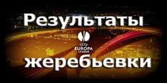 Результаты жеребьевки Лиги Европы 2014/2015