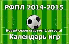 «Календарь РФПЛ 2014-2015
