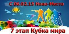 Расписание 7-го этапа Кубка мира по биатлону в Нове-Место