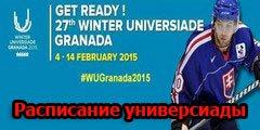Зимняя Универсиада 2015 пройдет с 24 января по 14 февраля: расписание соревнований и телетрансляций