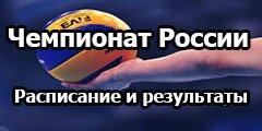 Чемпионат России по волейболу 2016/2017. Расписание и результаты матчей