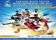 Межконтинентальный кубок по пляжному футболу 2013