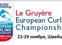 керлинг, чемпионат Европы