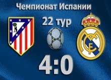 7 февраля Атлетико - Реал 4:0