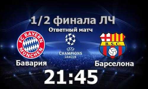 1/2 финала Лиги чемпионов. Бавария-Барселона Ответный матч