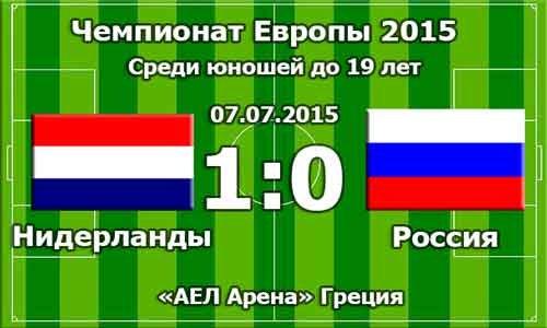 Чемпионат Европы по футболу (юноши до 19 лет) Нидерланды-Россия 1:0