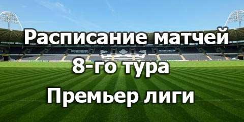 Расписание матчей и трансляций 8-го тура Премьер лиги