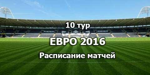 Расписание отборочных матчей Евро-2016 на 11 октября