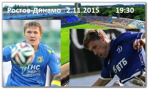 Ростов-Динамо
