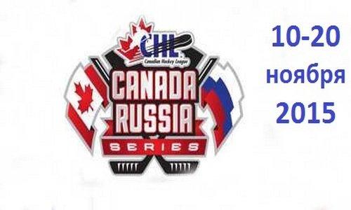 Расписание игры россия канада