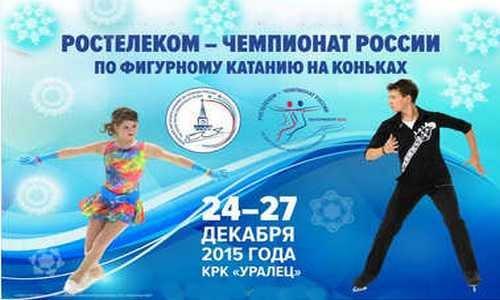 чемпионат россии по фигурному катанию 2017 екатеринбург