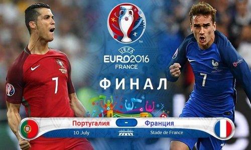 Финал Евро 2016