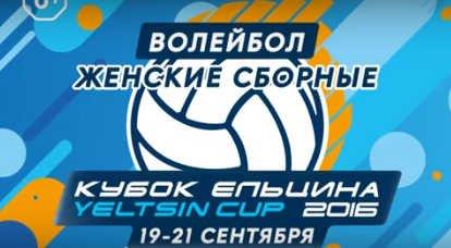 волейбол,Кубок Ельцина