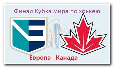 хоккей,Кубок мира