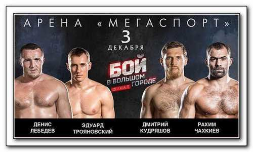 Мурат Гассиев взрелищном бою победил Дениса Лебедева